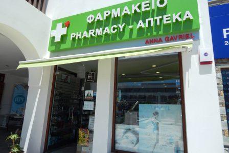 Pharmacy_Aliathon_Paphos